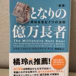「となりの億万長者 成功を生む7つの法則」トマス・J・スタンリー&ウィリアム・D・ダンコ