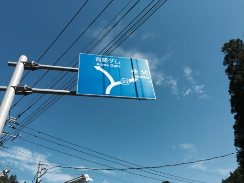 棒ノ折山2