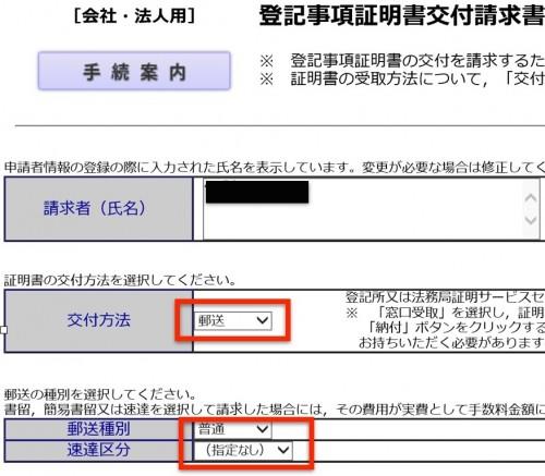 登記簿謄本6