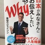 厚切りジェイソン「日本のみなさんにお伝えしたい48のWhy」