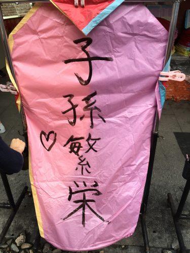 台湾145