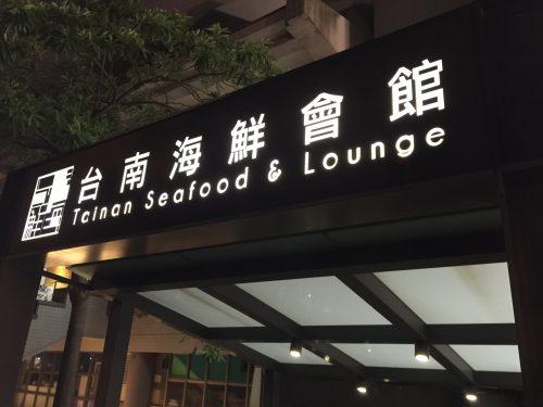 台湾148