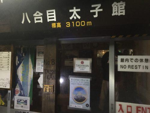 富士山37