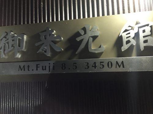 富士山42