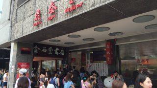 台湾(台北)旅行。3日目から最終日までは台北市内を満喫!