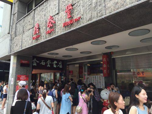 台湾3−2