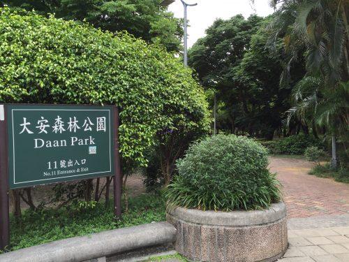 台湾3−3
